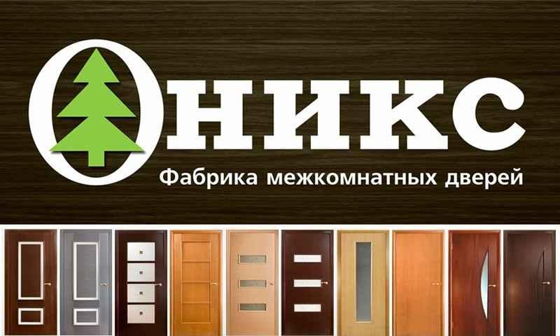 Двери компании Оникс