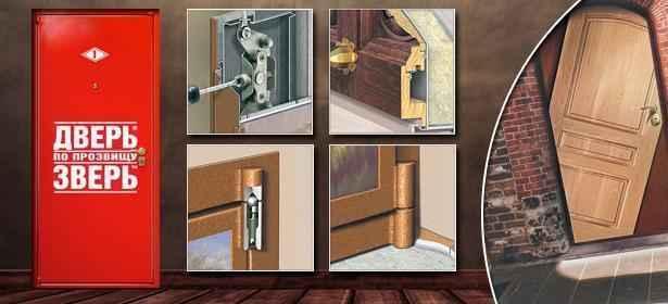 Дверь «Зверь»