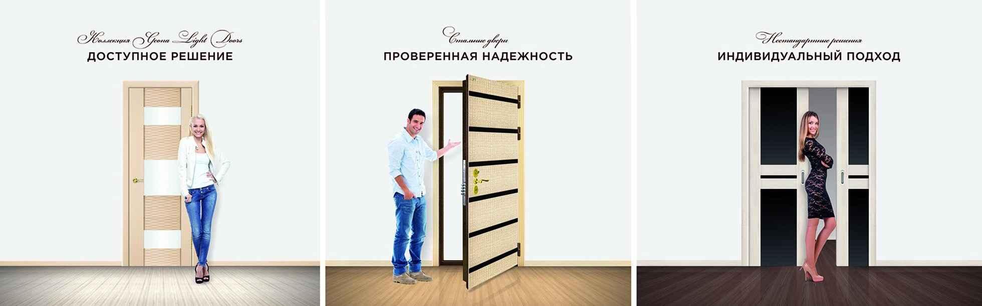 Дверная продукция от фабрики «GEONA»