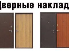 Накладка на входные двери: функционал, решаемый многие проблемы