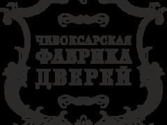 Оценка Чебоксарской фабрики дверей на качество продукции