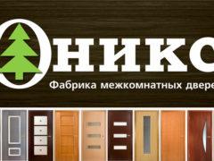 Обзор дверей компании Оникс: отзывы пользователей