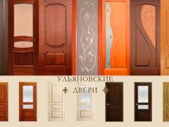 Межкомнатные двери Ульяновского производства