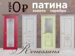 Дверная продукция от фабрики «GEONA»: продукты технологичного прогресса